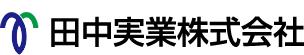 田中実業株式会社